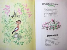 他の写真3: 【ロシアの絵本】マルシャーク/マイ・ミトゥーリチ「Золотое колесо」1977年