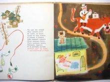他の写真3: 【ロシアの絵本】スコベリェフ&エリセーエフ「Аты-Баты」1969年