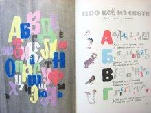 他の写真1: 【ロシアの絵本】マルシャーク/マイ・ミトゥーリチ「Золотое колесо」1977年