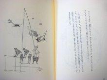 他の写真3: ライナー・チムニク「セーヌの釣りびとヨナス」1988年 ※旧版/函付き