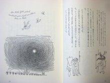他の写真1: ライナー・チムニク「セーヌの釣りびとヨナス」1988年 ※旧版/函付き