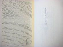 他の写真2: ライナー・チムニク「セーヌの釣りびとヨナス」1988年 ※旧版/函付き