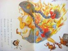 他の写真1: ホフマン/飯野和好「もじゃもじゃペーター」1980年 ※旧版