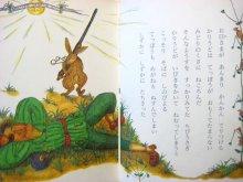 他の写真2: ホフマン/飯野和好「もじゃもじゃペーター」1980年 ※旧版