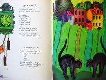 他の写真3: 【ロシアの絵本】マルシャーク/ダーヴィト・ハイキン「Разноцветная книга」1982年