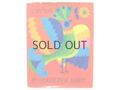 画像1: 【ロシアの絵本】マルシャーク/ダーヴィト・ハイキン「Разноцветная книга」1982年