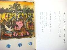 他の写真3: 【ロシアの絵本】ユーリー・ヴァスネツォフ「ころりんパン」1990年