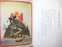 他の写真2: 【ロシアの絵本】ユーリー・ヴァスネツォフ「ころりんパン」1990年