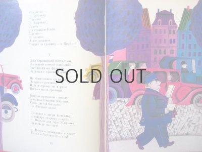 画像5: 【ロシアの絵本】マルシャーク/ダーヴィト・ハイキン「Разноцветная книга」1982年