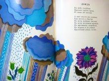 他の写真1: 【ロシアの絵本】マルシャーク/ダーヴィト・ハイキン「Разноцветная книга」1982年