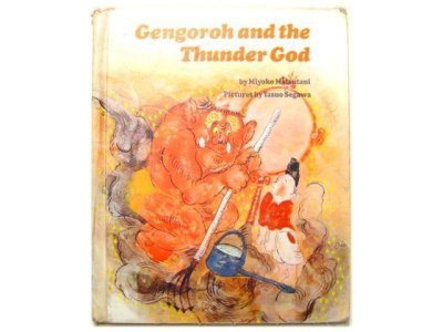 画像1: 瀬川康男「Gengoroh and the Thunder God」1970年