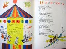他の写真2: 【ロシアの絵本】ボリス・カラウシン「Ребятишкина книжка」1973年
