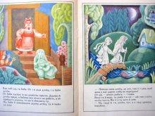 他の写真1: 【ウクライナの絵本】アルカージイ・ミルコヴィツキー「Кобиляча голова」1971年