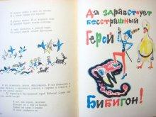 他の写真3: 【ロシアの絵本】チュコフスキー/マイ・ミトゥーリチ「Приключения Бибигона」1969年