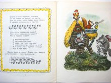 他の写真3: 【ロシアの絵本】エウゲーニー・チャルーシン「Теремок」1971年
