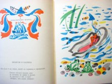 他の写真2: 【ロシアの絵本】チュコフスキー/マイ・ミトゥーリチ「Приключения Бибигона」1969年
