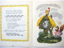 他の写真2: 【ロシアの絵本】エウゲーニー・チャルーシン「Теремок」1971年