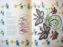 他の写真1: 【ロシアの絵本】チュコフスキー/マイ・ミトゥーリチ「Приключения Бибигона」1969年