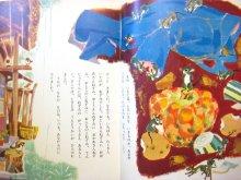 他の写真2: 【講談社のマザー絵本】石井桃子/小坂茂「山のトムさん」1964年 ※函付き