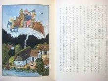 他の写真2: 【チェコ関連の絵本】ヨゼフ・ラダ「おばけとかっぱ」1984年