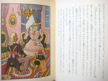 他の写真3: 【チェコ関連の絵本】ヨゼフ・ラダ「おばけとかっぱ」1984年
