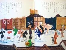 他の写真2: 松谷みよ子/朝倉摂「てんぐのかくれみの」1979年