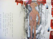 他の写真3: 松谷みよ子/朝倉摂「てんぐのかくれみの」1979年