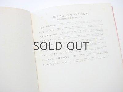 画像3: 松谷みよ子/朝倉摂「てんぐのかくれみの」1979年