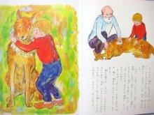 他の写真1: 中谷千代子「フランダースの犬」1972年 ※旧版/函付き