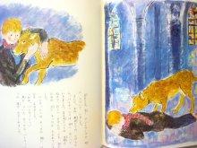 他の写真3: 中谷千代子「フランダースの犬」1972年 ※旧版/函付き