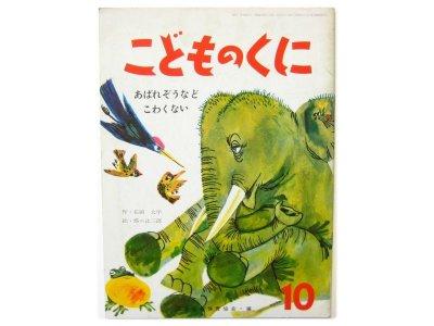 画像1: 【こどものくに】花岡大学/塔の辻三郎「あばれぞうなどこわくない」1969年