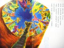 他の写真3: 【こどものくに】花岡大学/塔の辻三郎「あばれぞうなどこわくない」1969年