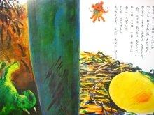 他の写真2: 【こどものくに】花岡大学/塔の辻三郎「あばれぞうなどこわくない」1969年