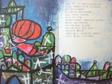他の写真3: エマニュエル・ルザッティ「アリババと40人のとうぞく」1990年
