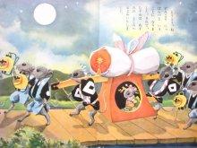 他の写真3: 武井武雄「日本昔話 ねずみのよめいり」1956年