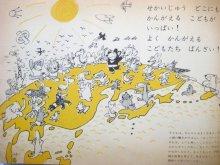 他の写真2: 馬場のぼる「かんがえるのだいすき!」1963年