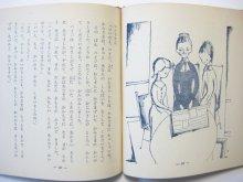 他の写真3: 北條誠/鈴木悦郎「アルプスの少女」1956年