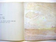 他の写真3: 小野千世「わたしのげた」1970年