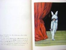 他の写真1: なかえよしを/上野紀子「うさぎのおとぎばなし」1982年