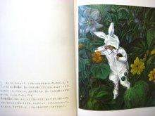 他の写真2: なかえよしを/上野紀子「うさぎのおとぎばなし」1982年