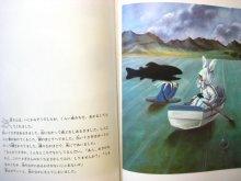 他の写真3: なかえよしを/上野紀子「うさぎのおとぎばなし」1982年