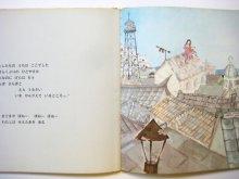 他の写真2: 小野千世「わたしのげた」1970年