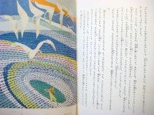他の写真3: 初山滋・挿絵「アンデルセン童話全集1」1963年