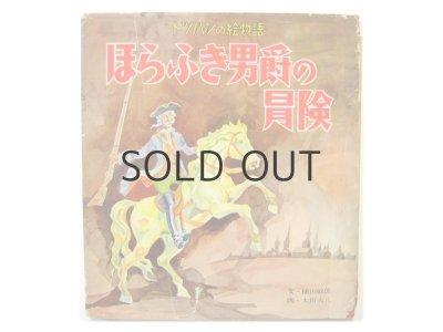 画像1: 植田敏郎/太田大八「ほらふき男爵の冒険」1956年