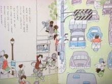 他の写真1: 【こどものとも】松居直/馬場のぼる「ぴかくんめをまわす」1960年 ※旧版