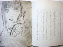 他の写真2: いぬいとみこ/司修「野の花は生きる -リディツェと広島の花たち-」1977年