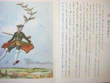他の写真1: 植田敏郎/太田大八「ほらふき男爵の冒険」1956年