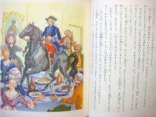 他の写真2: 植田敏郎/太田大八「ほらふき男爵の冒険」1956年