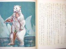 他の写真3: 植田敏郎/太田大八「ほらふき男爵の冒険」1956年