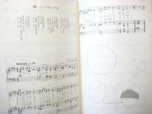 他の写真3: まどみちお/和田誠「《ぞうさん》 まどみちお 子どもの歌102曲集」1995年
